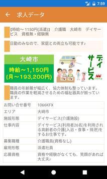 お仕事JP screenshot 2