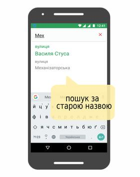 Харків Ново apk screenshot