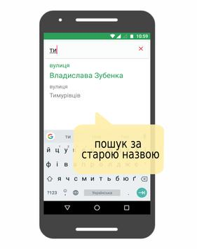 Харків Ново screenshot 2