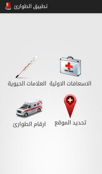 DIAMOND EMERGENCY - الطوارئ poster