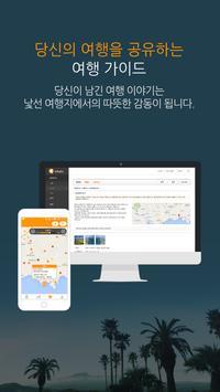 infodio apk screenshot