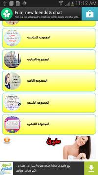 رسائل منوعه apk screenshot