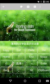 The first Rain in 2016 Year apk screenshot