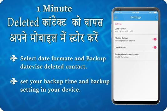 How to Backup & Restore Deleted Contact screenshot 3