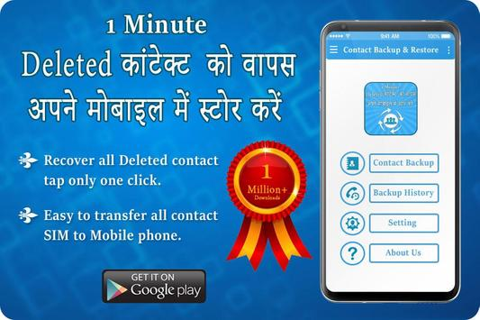 How to Backup & Restore Deleted Contact poster