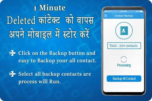How to Backup & Restore Deleted Contact screenshot 1