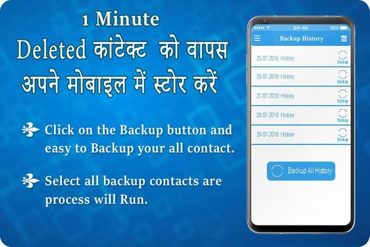 How to Backup & Restore Deleted Contact screenshot 2