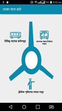 ঢাকা বাস রুট poster