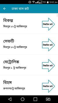 ঢাকা বাস রুট apk screenshot