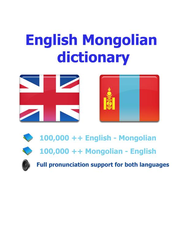 Mongolian apk baixar grtis educao mongolian apk imagem de tela fandeluxe Choice Image