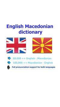 речник poster