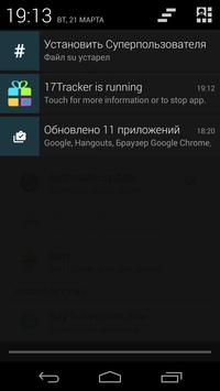 17Tracker screenshot 2