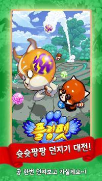 플링펫 for Kakao poster