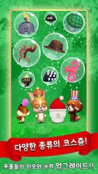 플링펫 for Kakao apk screenshot