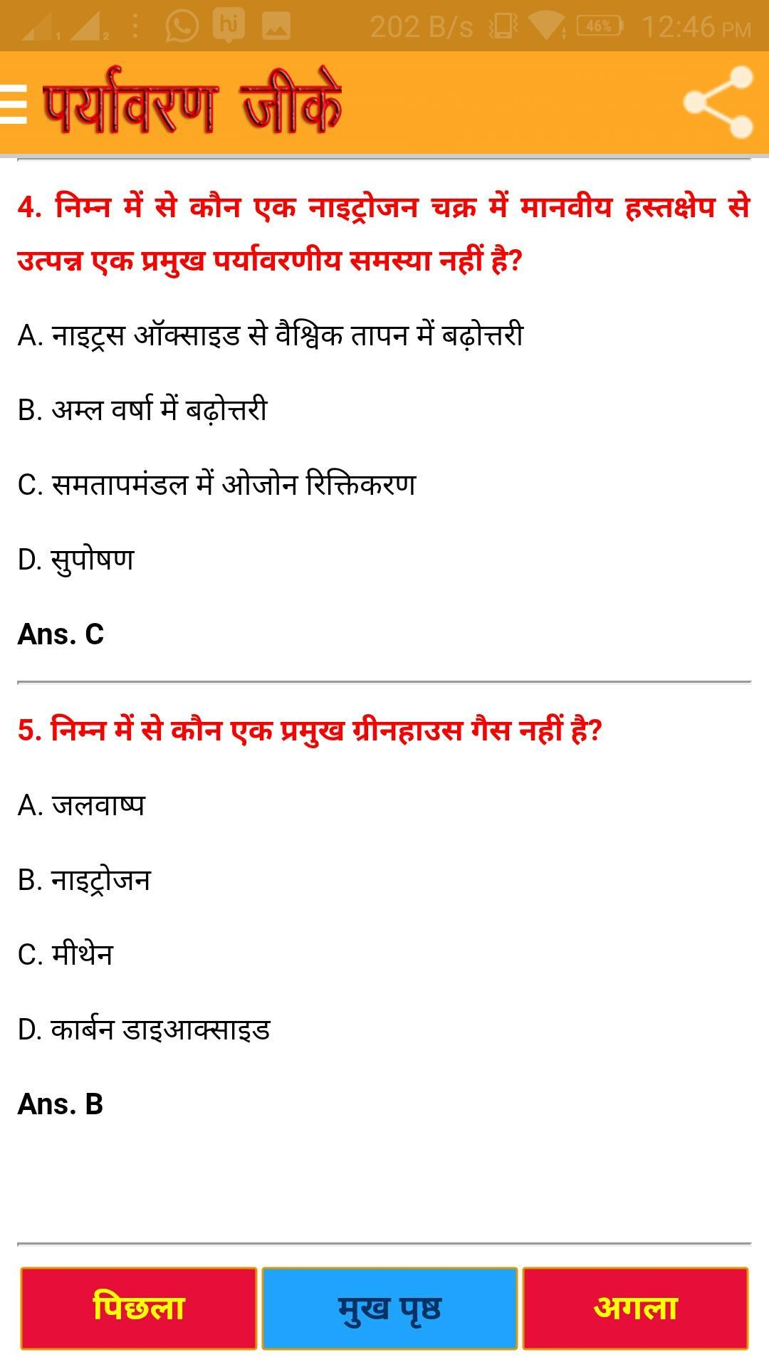 Environment & Ecology GK Hindi for Android - APK Download