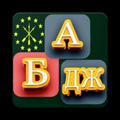Adigebze Alphabet For Kids icon