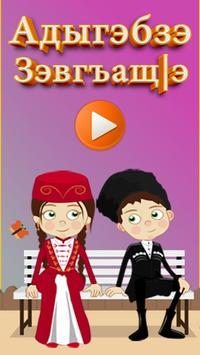 Adigebze Alphabet For Kids screenshot 3