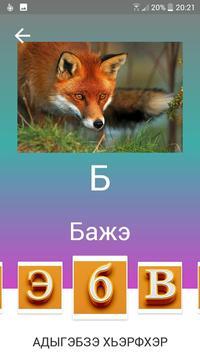 Adigebze Alphabet For Kids screenshot 5