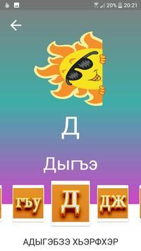Adigebze Alphabet For Kids screenshot 6