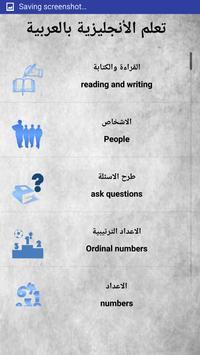 تعلم اللغة الانجليزية بالصوت screenshot 1