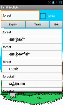 English Tamil Hangman screenshot 3