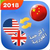 ترجمة فورية صوتية بدون انترنت 2018 biểu tượng
