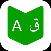 English to Arabic Offline Dictionary & Translator icon