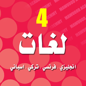 اشهر4 لغات انجليزي فرنسي تركي icon