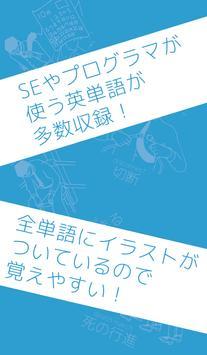 SEnglish poster
