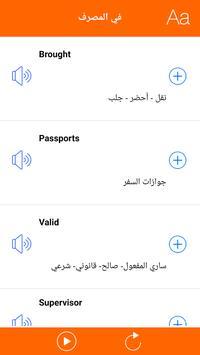 تعلم الانجليزية Screenshot 1