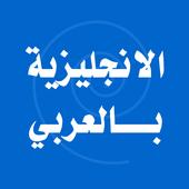 تعلم اللغة الانجليزية بالعربي icône