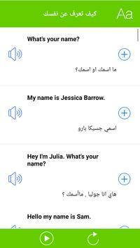 تعلم اللغة الانجليزية بالعربي 스크린샷 2