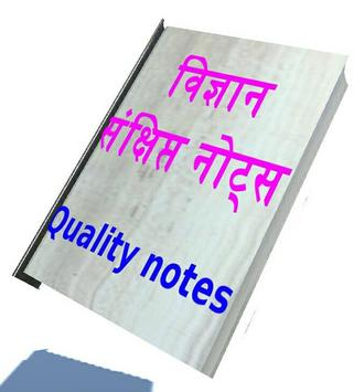 Details Notes General Science pdf in Hindi for Android - APK