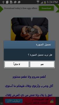 حكم وامثال شعبيه screenshot 5