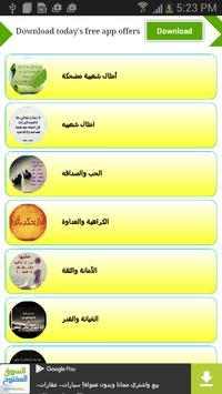 حكم وامثال شعبيه poster