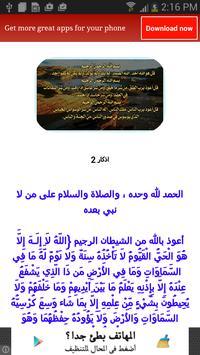 اذكار الصباح والمساء screenshot 2