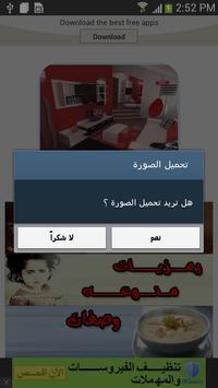 صور ديكورات غرف النوم apk screenshot