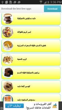 وصفات رجيم جديدة apk screenshot