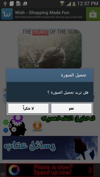 رمزيات انجليزية apk screenshot