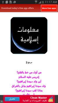 معلومات دينيه متنوعه apk screenshot