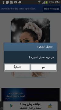 صور مكياج سواريه apk screenshot