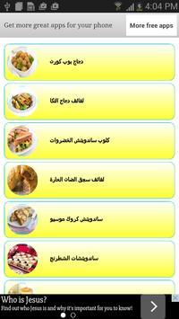 وجبات المدرسه poster