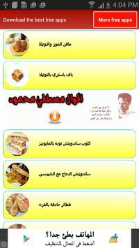 وجبات المدرسه apk screenshot