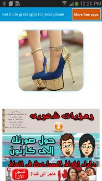 صور احذية كعب عالى apk screenshot
