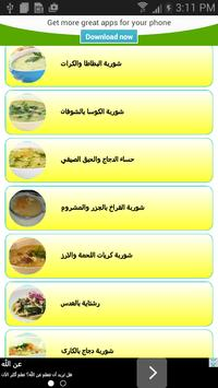 وصفات شوربة apk screenshot