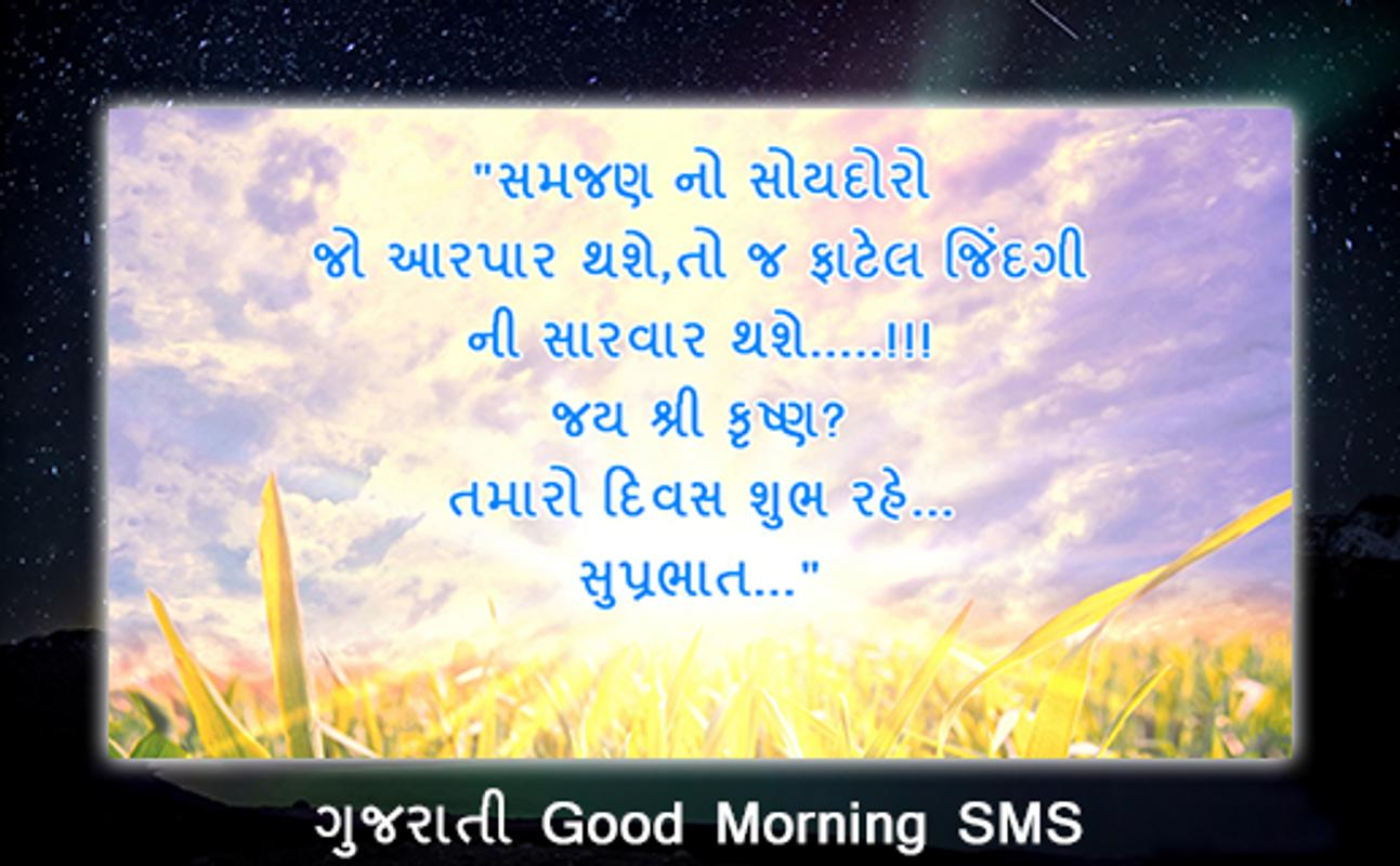 Gujarati Good Morning Sms ગજરત Message For Android Apk