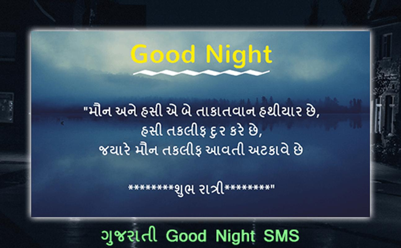 Good Night Sms In Gujarati For Android Apk Download