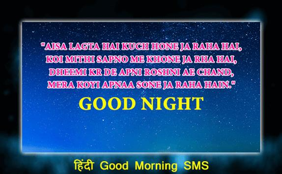 हद Good Night Sms Hindi शभ रतर Messages For