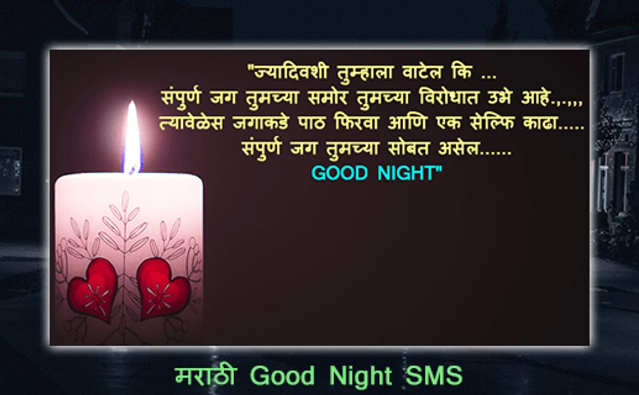 मरठ Good Night Sms Marathi शभ रतर Messages For