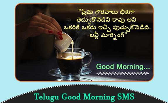 త ల గ గ డ మ ర న గ Sms Telugu Good Morning Sms Para Android Apk Baixar